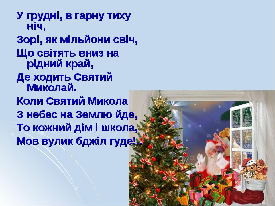 У грудні, в гарну тиху ніч, Зорі, як мільйони свіч, Що світять вниз на рідний...