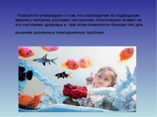 - Психологи утверждают о том, что наблюдение за подводным миром у человека у