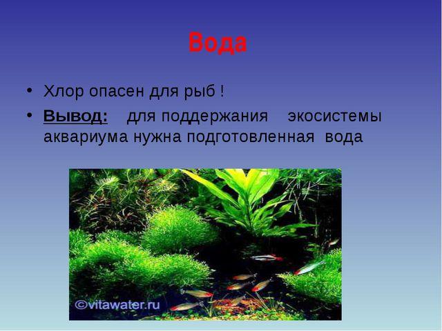 Вода Хлор опасен для рыб ! Вывод: для поддержания экосистемы аквариума нужна...