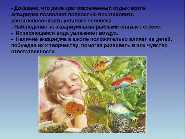 - Доказано, что даже кратковременный отдых возле аквариума позволяет полност...
