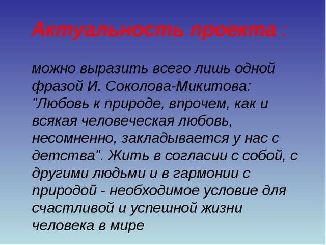Актуальность проекта: можно выразить всего лишь одной фразой И. Соколова-Мик...