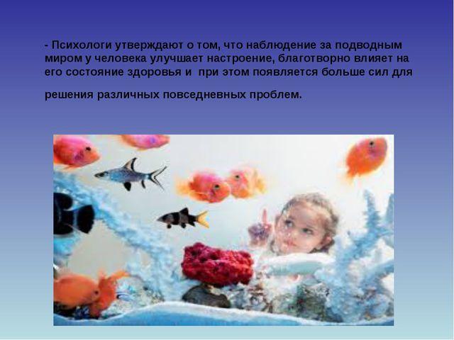 - Психологи утверждают о том, что наблюдение за подводным миром у человека у...