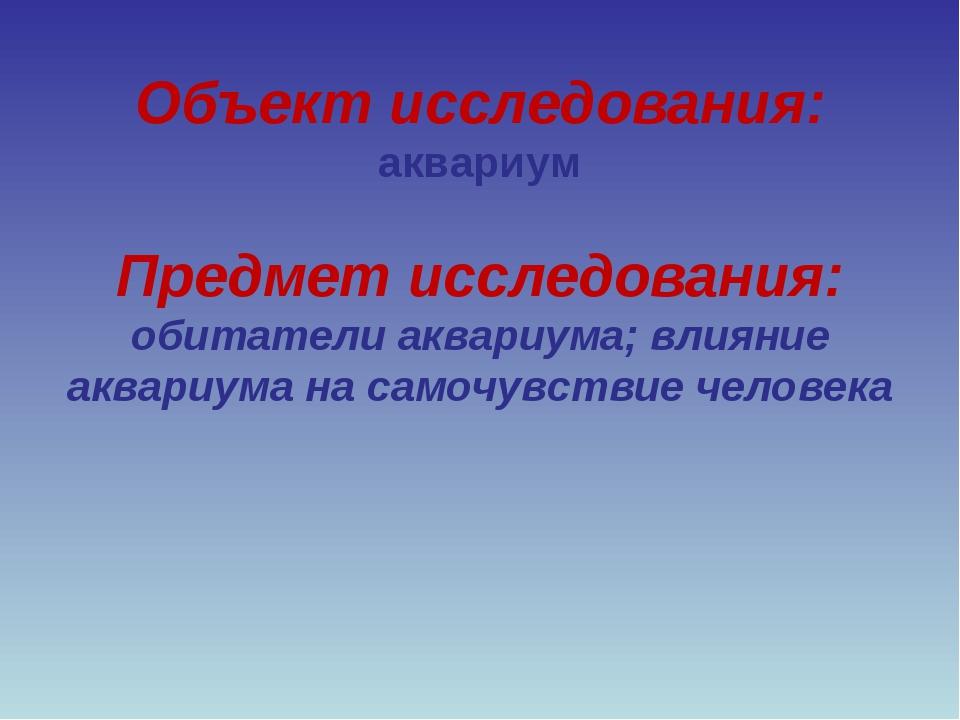 Объект исследования: аквариум Предмет исследования: обитатели аквариума; влия...