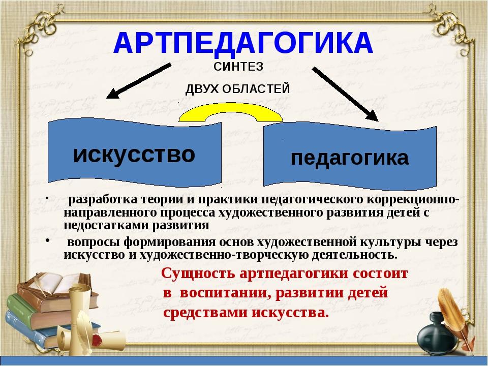 АРТПЕДАГОГИКА разработка теории и практики педагогического коррекционно-напра...