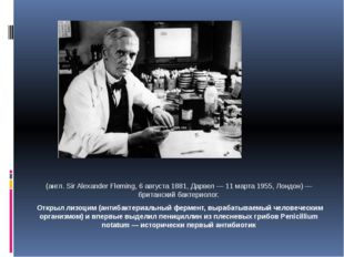 Сэр Алекса́ндр Фле́минг (англ. Sir Alexander Fleming, 6 августа 1881, Дарвел