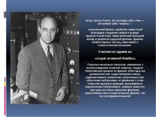 Энри́ко Фе́рми (итал. Enrico Fermi; 29 сентября 1901, Рим — 28 ноября 1954, Ч