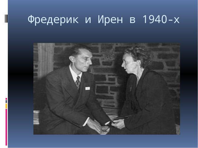 Фредерик и Ирен в 1940-х