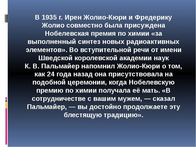 В 1935г. Ирен Жолио-Кюри и Фредерику Жолио совместно была присуждена Нобелев...