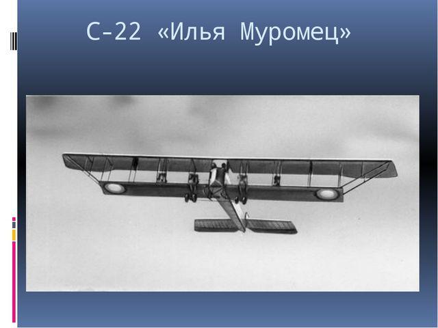С-22 «Илья Муромец»