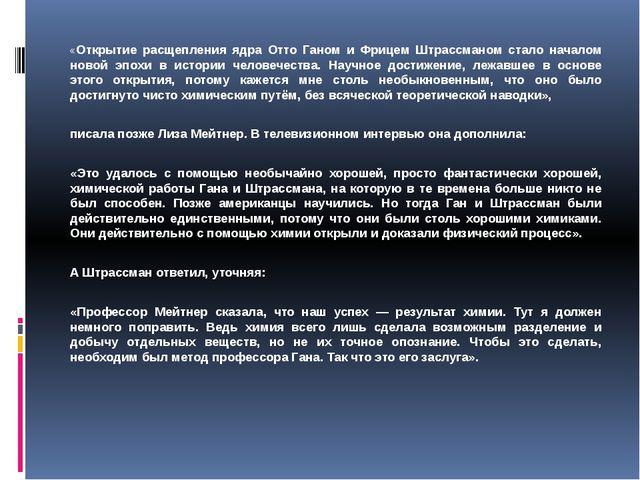 «Открытие расщепления ядра Отто Ганом и Фрицем Штрассманом стало началом ново...
