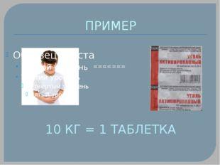 ПРИМЕР ======= 10 КГ = 1 ТАБЛЕТКА