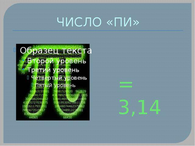 ЧИСЛО «ПИ» = 3,14
