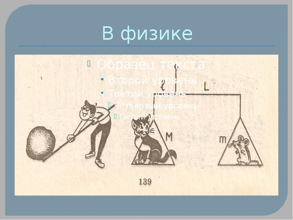 В физике
