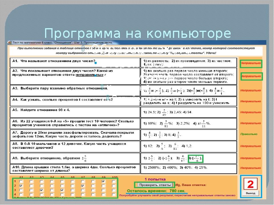 Программа на компьюторе