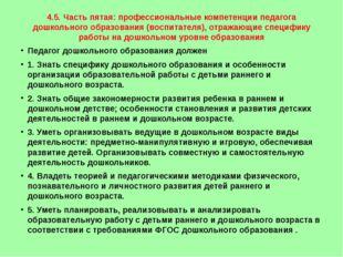 4.5. Часть пятая: профессиональные компетенции педагога дошкольного образован