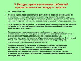 5. Методы оценки выполнения требований профессионального стандарта педагога