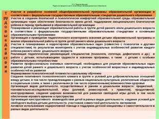 3.2.1. Трудовая функция Педагогическая деятельность по реализации программ д