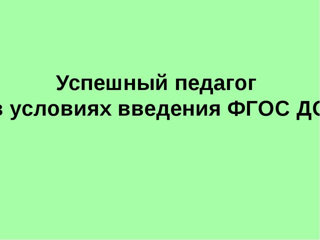 Успешный педагог в условиях введения ФГОС ДО