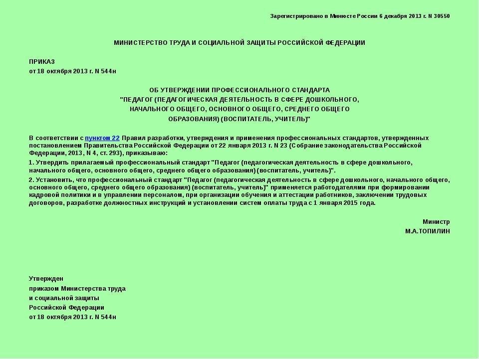Зарегистрировано в Минюсте России 6 декабря 2013 г. N 30550   МИНИСТЕРСТВО...
