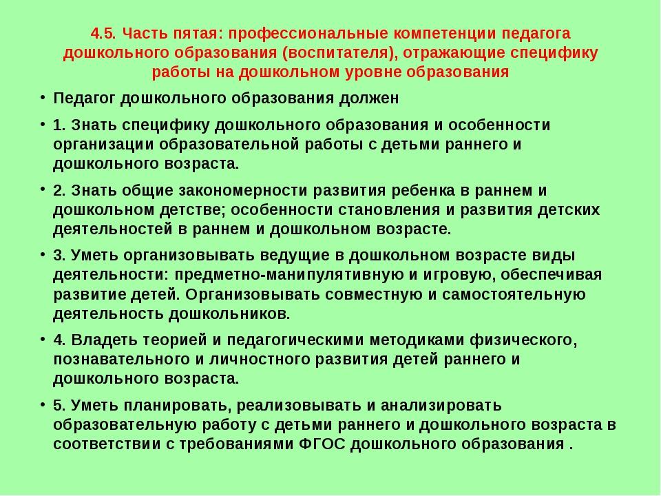 4.5. Часть пятая: профессиональные компетенции педагога дошкольного образован...