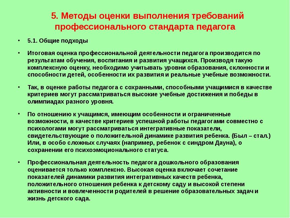 5. Методы оценки выполнения требований профессионального стандарта педагога...