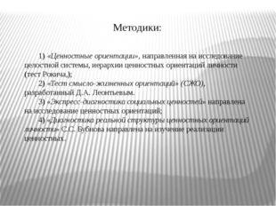 1) «Ценностные ориентации», направленная на исследование целостной системы, и