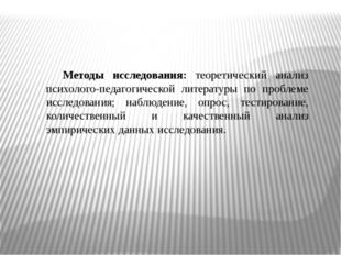 Методы исследования: теоретический анализ психолого-педагогической литературы