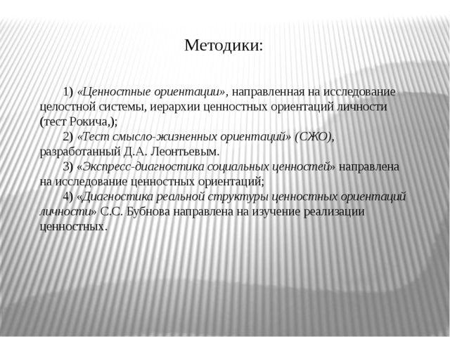 1) «Ценностные ориентации», направленная на исследование целостной системы, и...