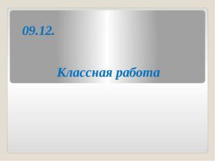 Классная работа 09.12.