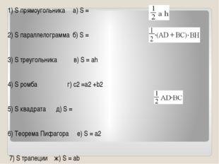 1) S прямоугольника а) S = 2) S параллелограмма б) S = 3) S треугольника в