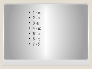 1 - ж; 2 - в; 3 -а; 4 - д; 5 - е; 6 - г; 7 - б;