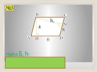 Найти:S, h1 Ответ: h2=3; S=24