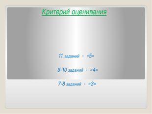 11 заданий - «5» 9-10 заданий - «4» 7-8 заданий - «3» Критерий оценивания