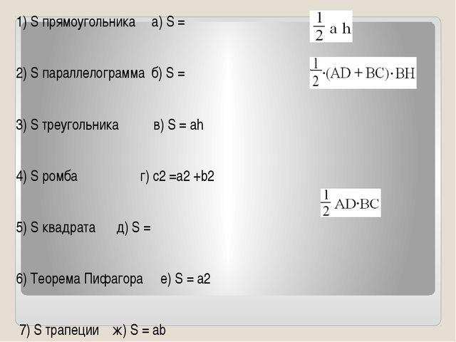 1) S прямоугольника а) S = 2) S параллелограмма б) S = 3) S треугольника в...