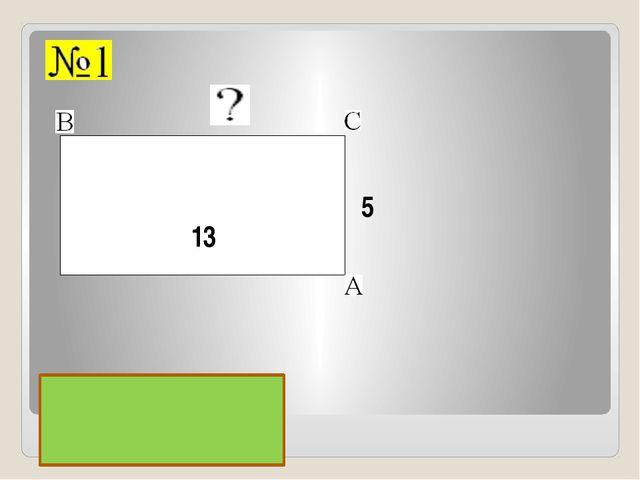 Ответ: 12 13 5