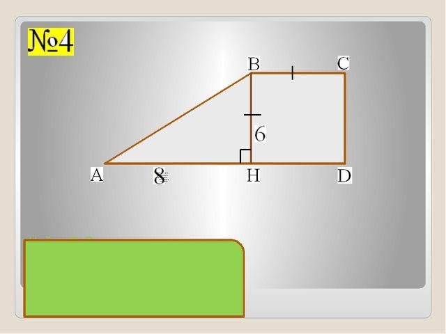 Найти: S, Р Ответ: S=60, Р=36