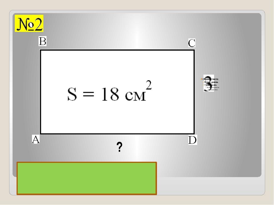 Ответ: 6см ?