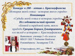 Конкурс к 280 - летию г. Красноуфимска «История моей семьи - история моего г