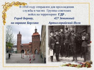 В 1950 году отправлен для прохождения службы в частях Группы советских войск
