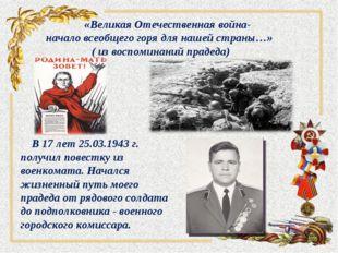 «Великая Отечественная война- начало всеобщего горя для нашей страны…» ( из