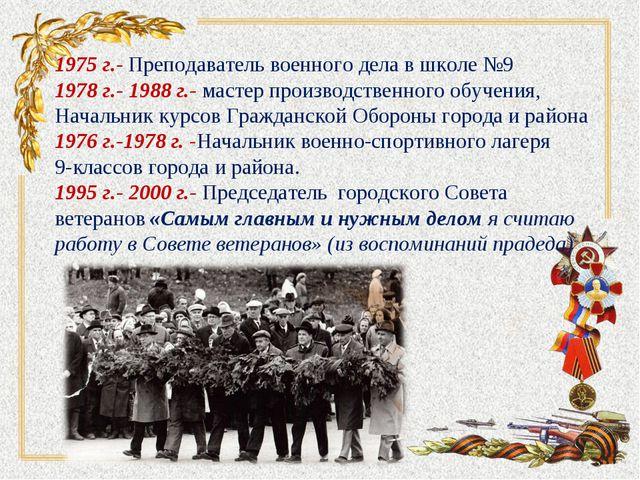 1975 г.- Преподаватель военного дела в школе №9 1978 г.- 1988 г.- мастер прои...