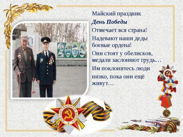 Майский праздник День Победы Отмечает вся страна! Надевают наши деды боевые о...