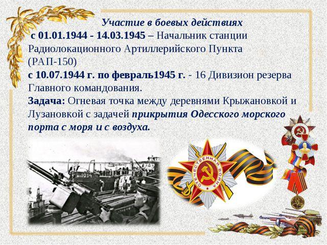 Участие в боевых действиях с 01.01.1944 - 14.03.1945 – Начальник станции Рад...
