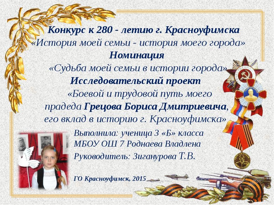 Конкурс к 280 - летию г. Красноуфимска «История моей семьи - история моего г...