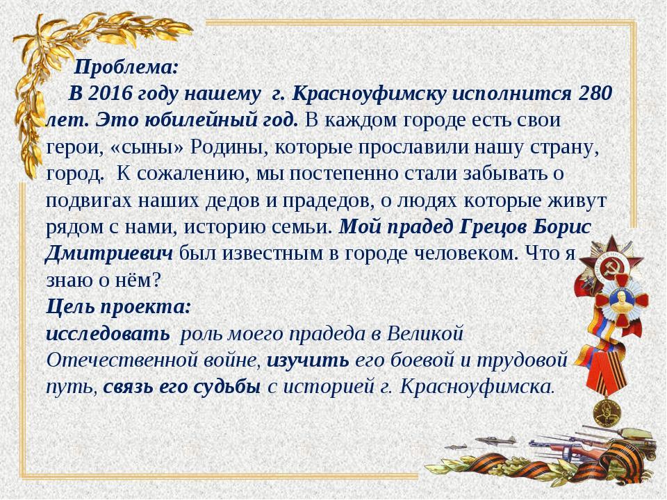Проблема: В 2016 году нашему г. Красноуфимску исполнится 280 лет. Это юбилей...