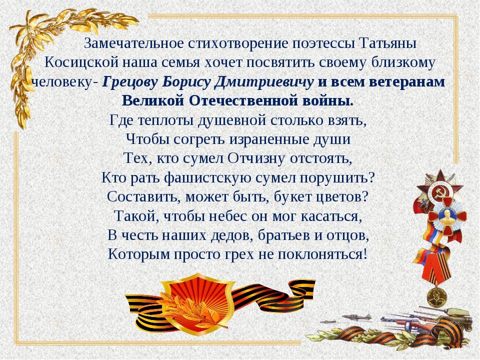Замечательное стихотворение поэтессы Татьяны Косицской наша семья хочет посв...