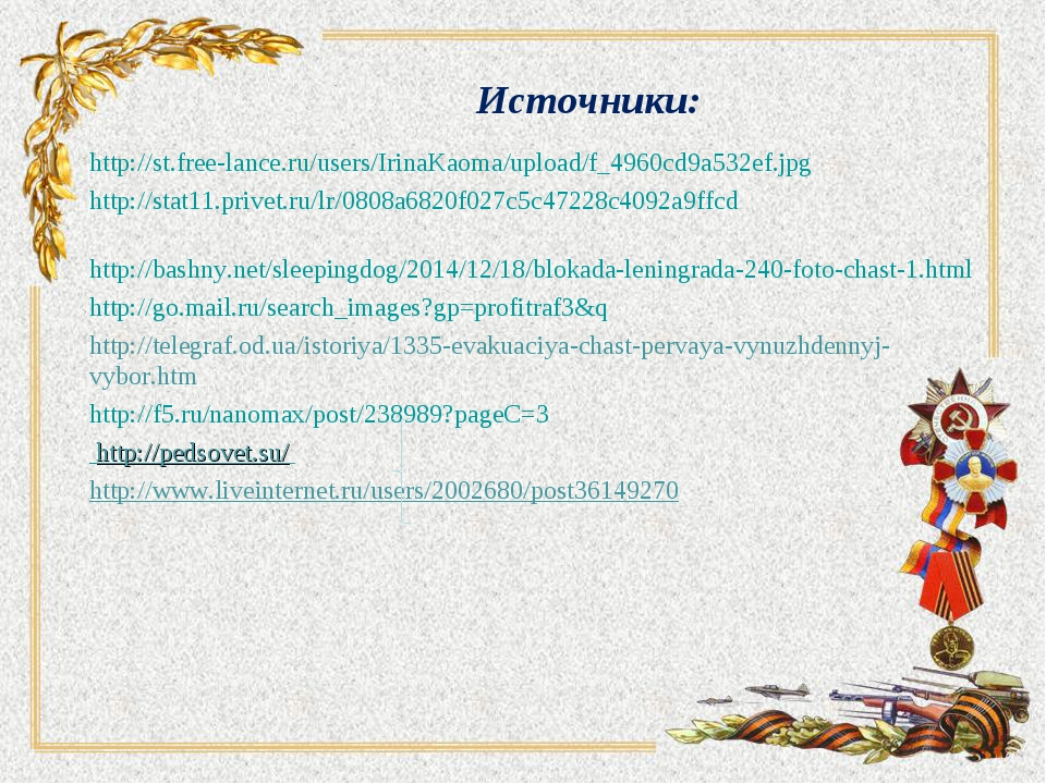 Источники: http://st.free-lance.ru/users/IrinaKaoma/upload/f_4960cd9a532ef.jp...