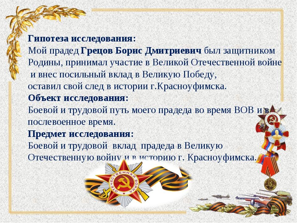 Гипотеза исследования: Мой прадед Грецов Борис Дмитриевич был защитником Род...