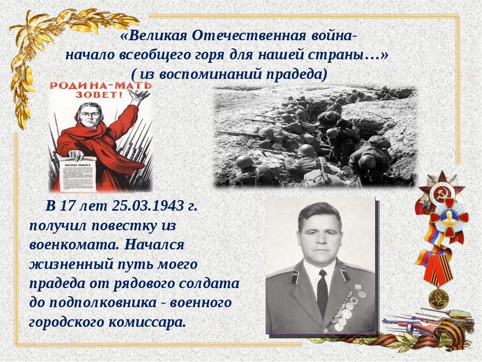 «Великая Отечественная война- начало всеобщего горя для нашей страны…» ( из...