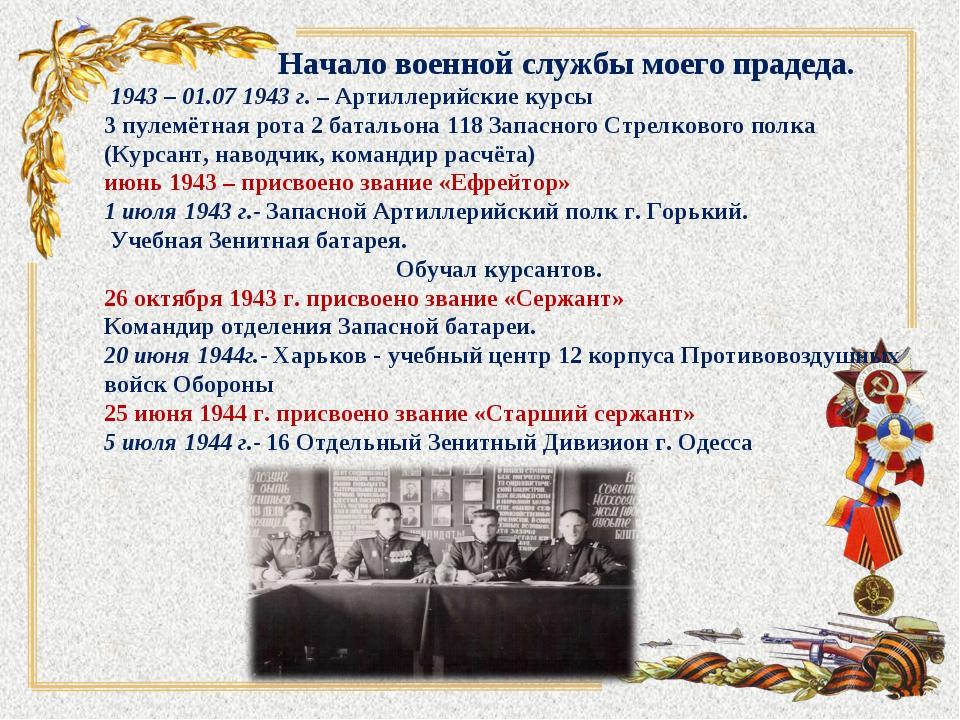 Начало военной службы моего прадеда. 1943 – 01.07 1943 г. – Артиллерийские к...